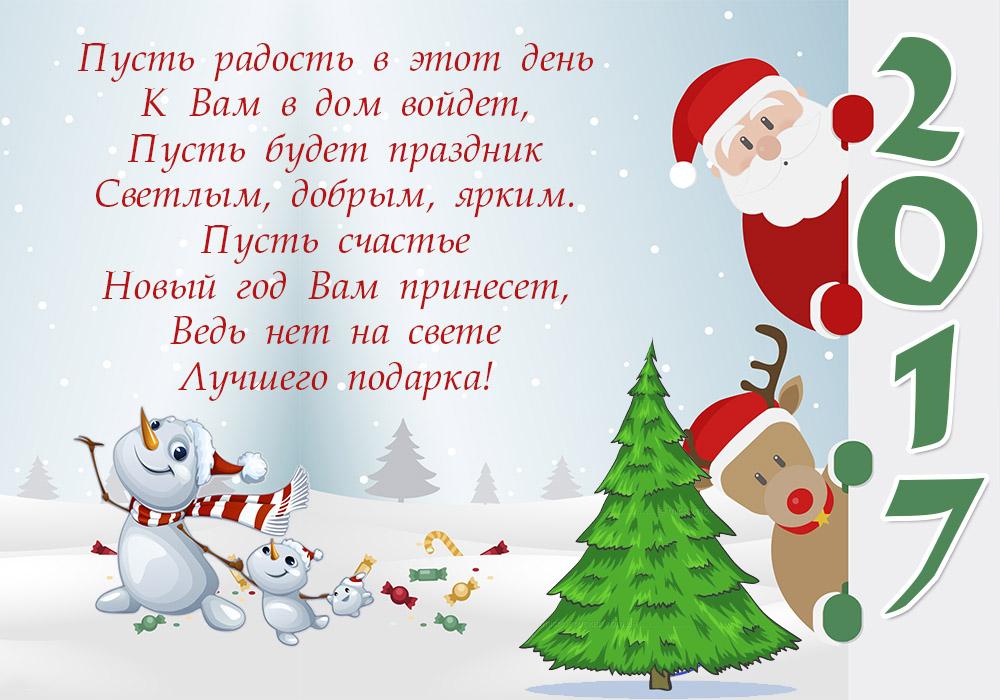 Поздравления с новым 2017 годом в картинках и стихах, малыши фото открытки